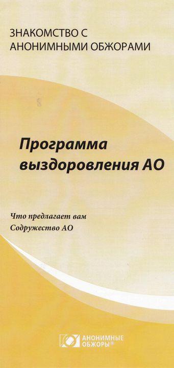 Программа выздоровления АО